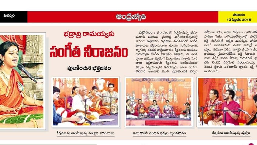 Bhadrachala Ramadasu 383rd Jayanthi Uthsavam News page clippings day 2