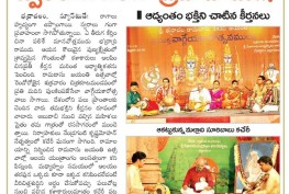 Bhadrachala Ramadasu 383rd , Bhadrachala Ramadasu 383rd Jayanthi Uthsavam News page clippings day 2