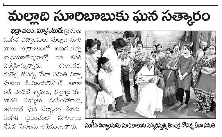 Bhadrachala Ramadasu 383rd Jayanthi Uthsavam News page clippings day 3