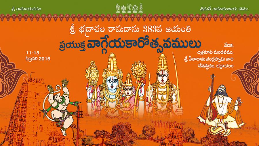 Ramadasu 383rd Jayanthi