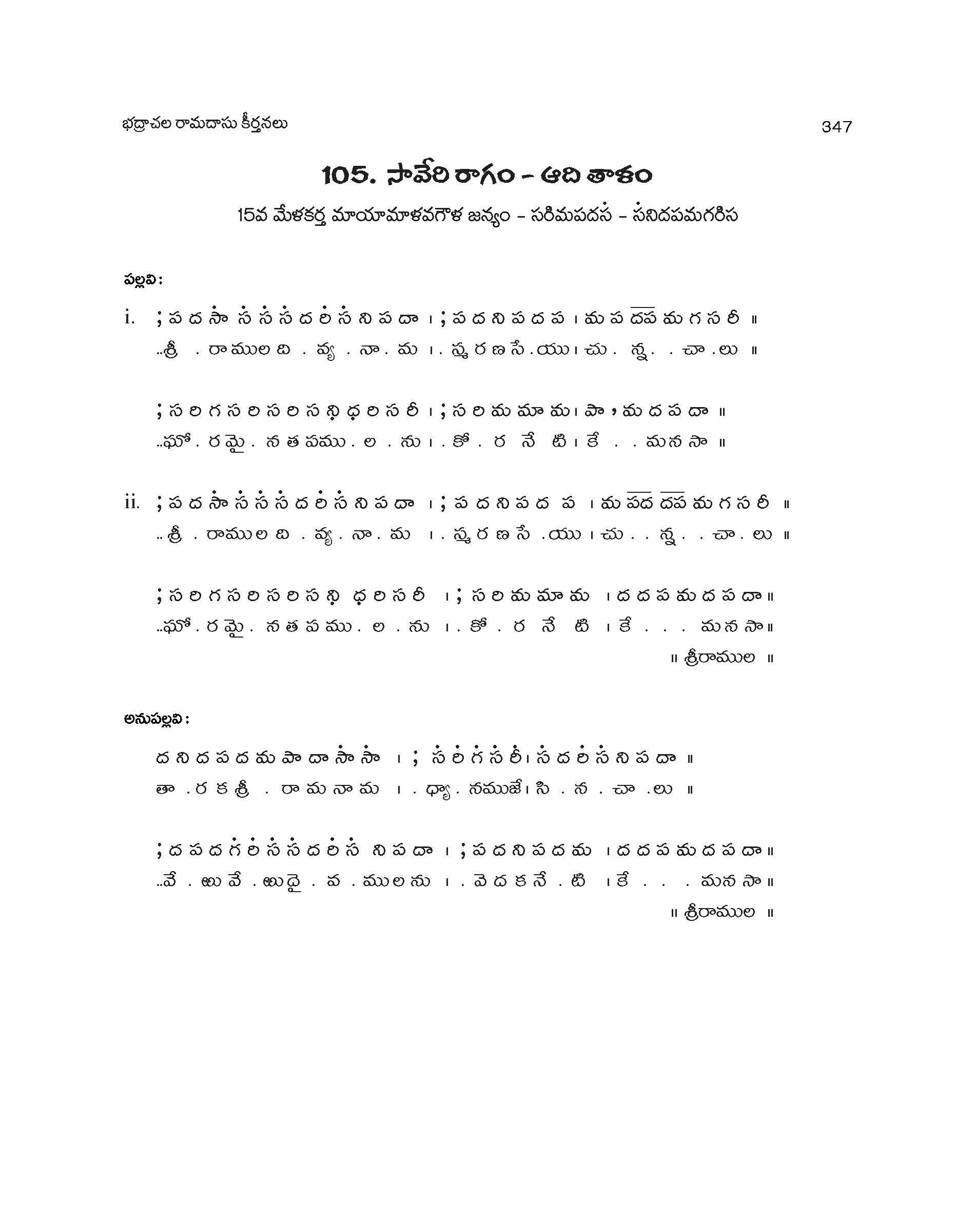 badhrachala ramadasu , badhrachalam, ramadasu jayanthi , ramadasu keerthanalu , ramadasu navarthna keerthanalu , ramadasu 108 keerthanalu