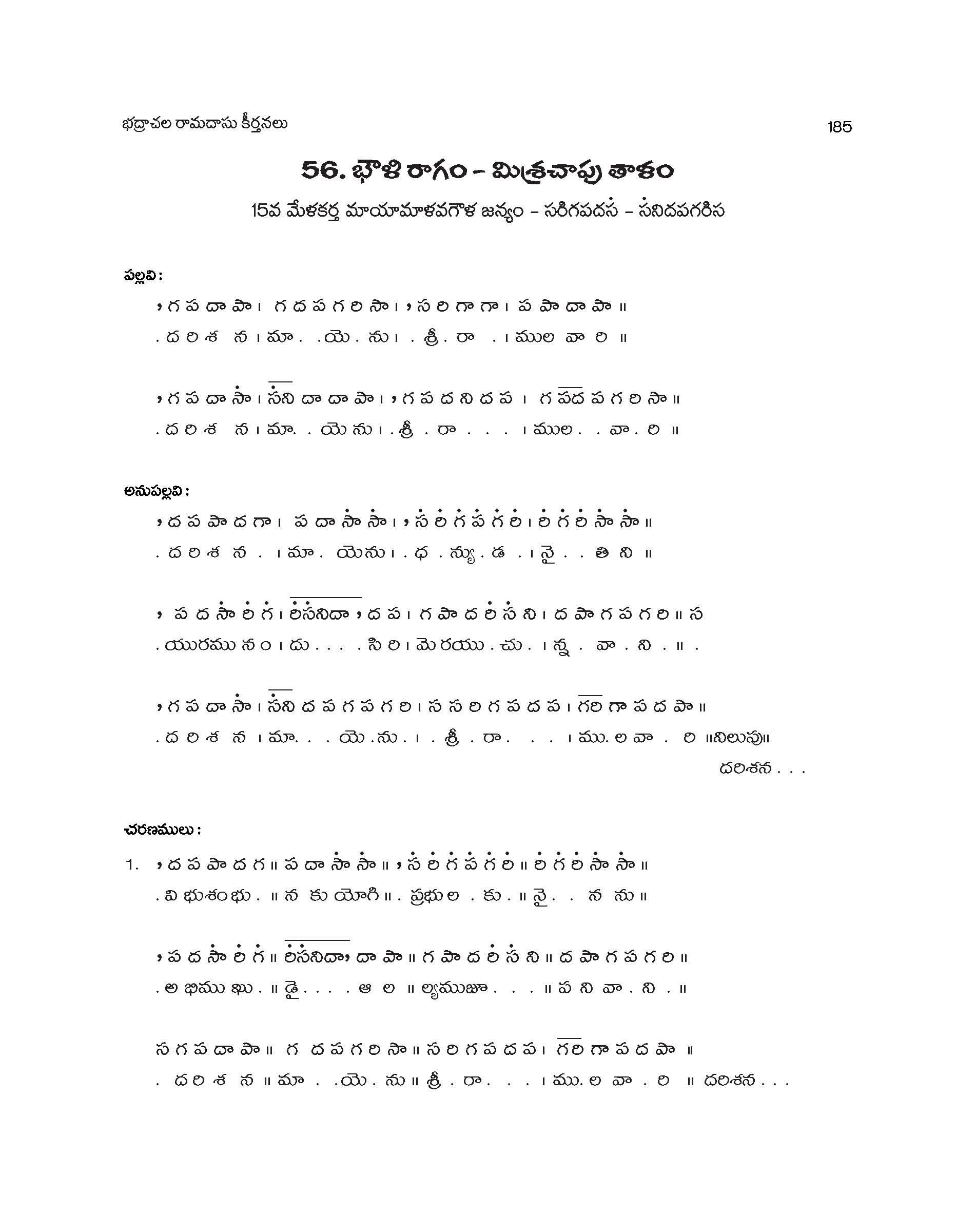 bhauli raagam mishrachaapu thalam, bhadrachala ramadasu keertanalu