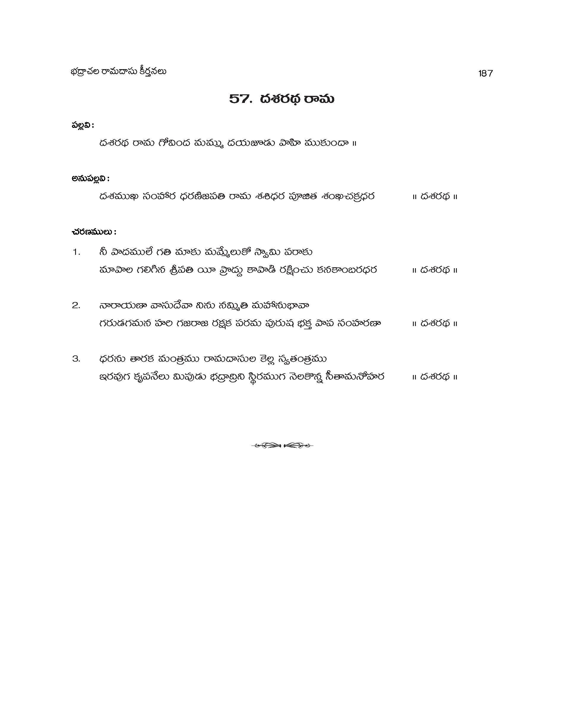 dasharadha rama, bhadrachala ramadasu keertanalu