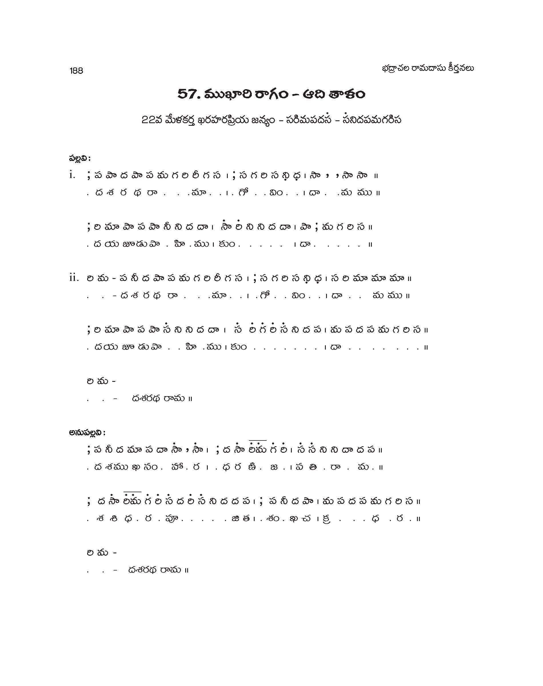 mukaari ragam adi thalam, bhadrachala ramadasu keertanalu