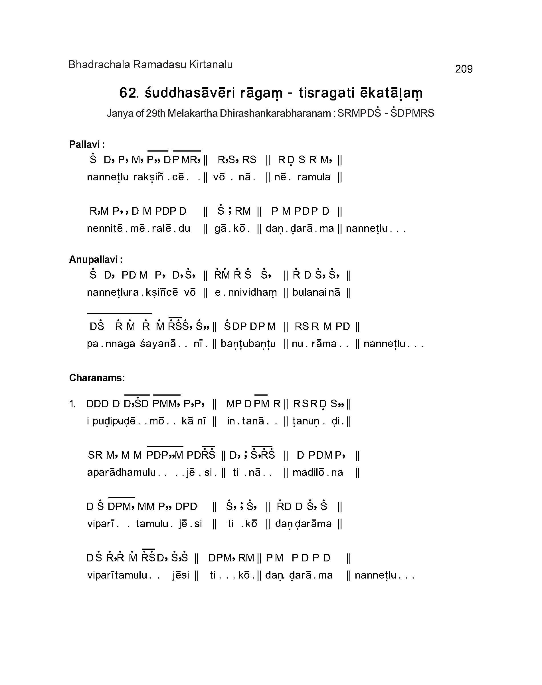 suddhasaveri ragam tisragati ekatalam, bhadrachala ramadasu keertanalu