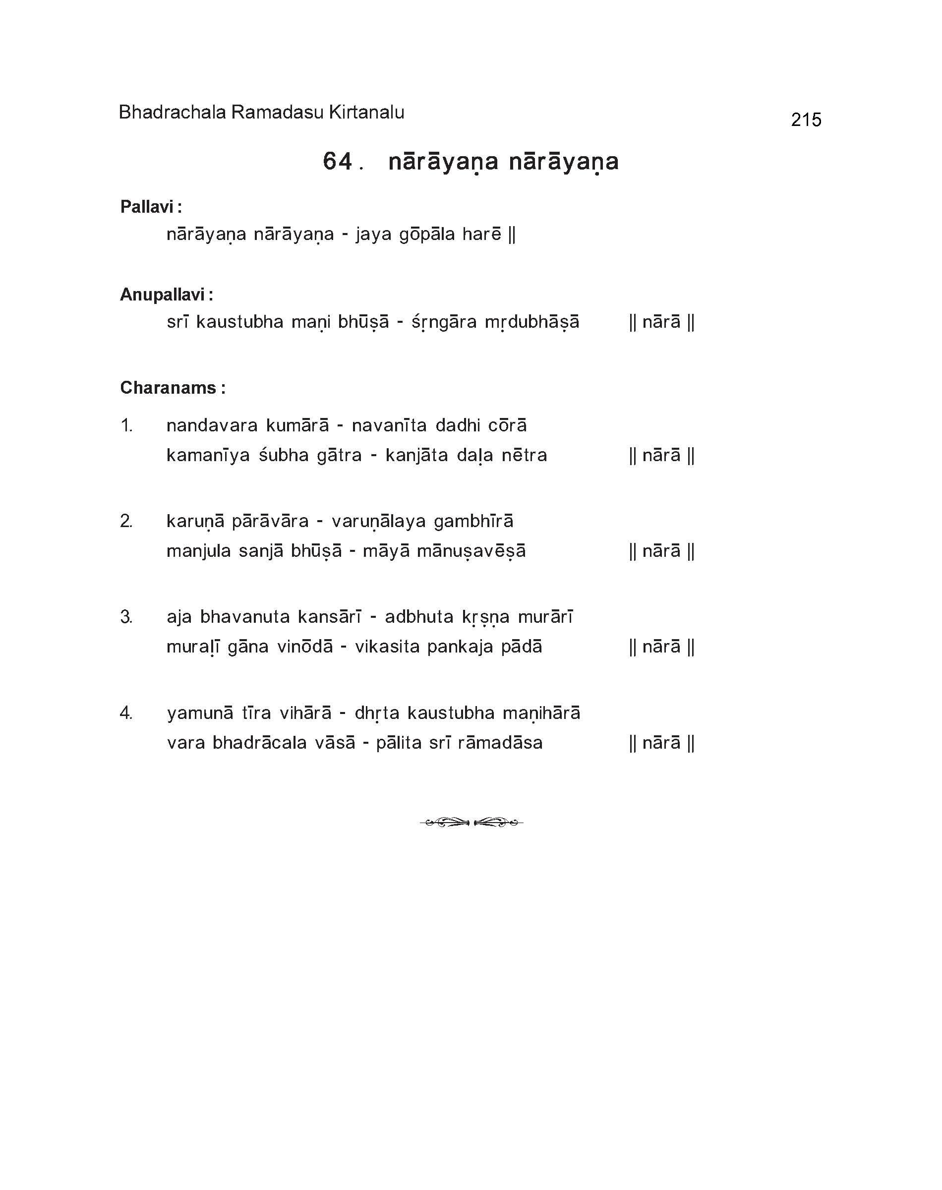 narayana narayana, bhadrachala ramadasu keertanalu