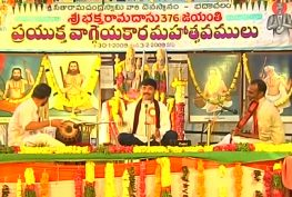 Bhaktha Ramadasu Jayanthi, Bhaktha Ramadasu Jayanthi