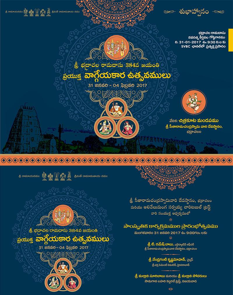 384th Ramadasu Jayanthi