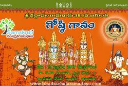 ramadasu jayanthi 2017, badhrachala ramadasu , badhrachalam, ramadasu jayanthi , ramadasu keerthanalu , ramadasu navarthna keerthanalu , ramadasu 108 keerthanalu