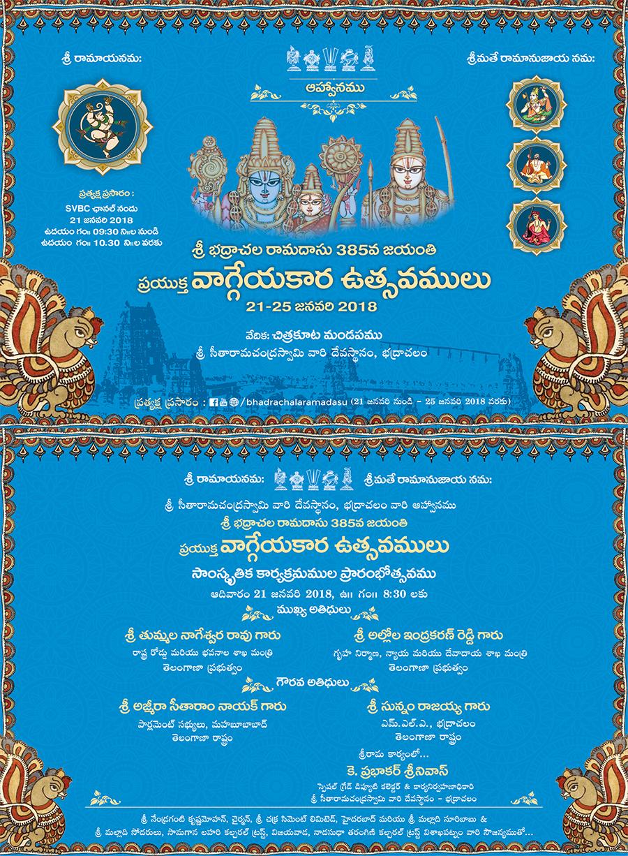 385th Ramadasu Jayanthi