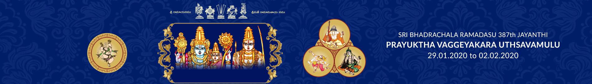 bhadrachala ramadasu keerthanalu mp3 free download