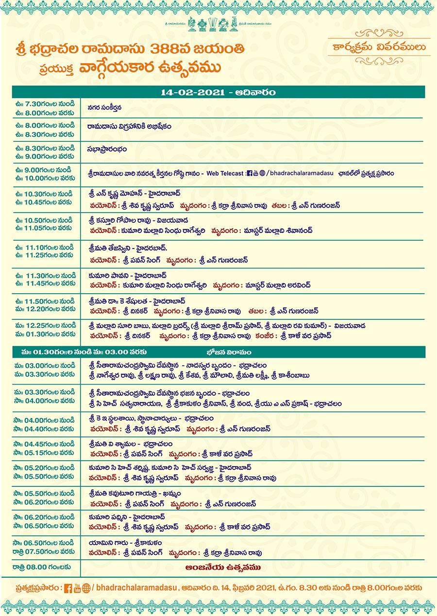 387th Ramadasu Jayanthi