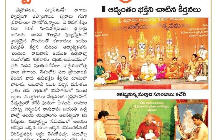 Bhadrachala Ramadasu 383rd , Bhadrachala Ramadasu 383rd Jayanthi Uthsavam News page clippings day 2